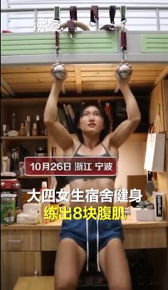 【片】女大學生宿舍玩吊環練出8塊腹肌:平時喜歡喝奶茶吃火鍋