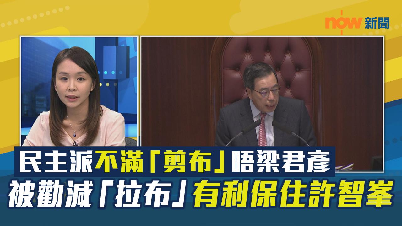 【政情】民主派不滿「剪布」晤梁君彥 被勸減「拉布」有利保住許智峯