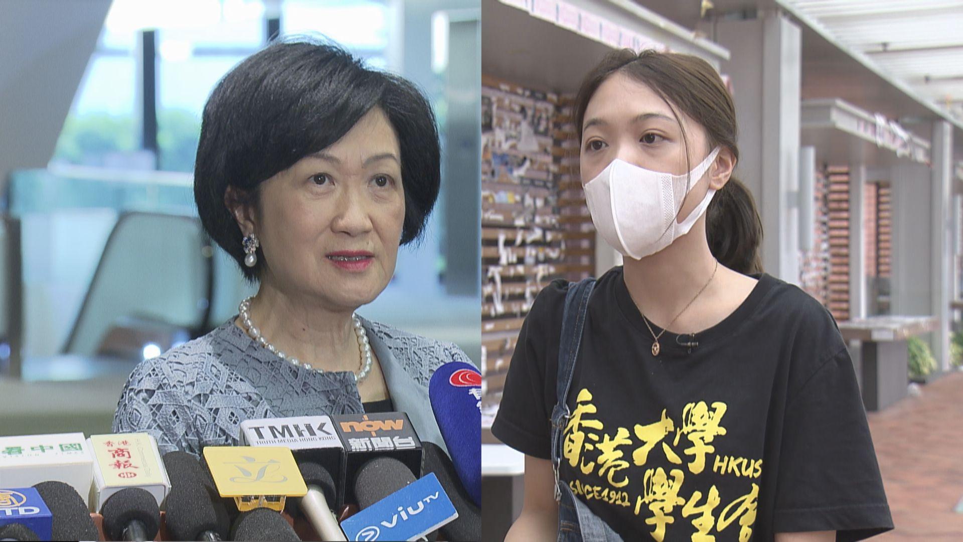 港大學生會:校方應先釋疑慮才委任副校 葉劉:學生反應過敏