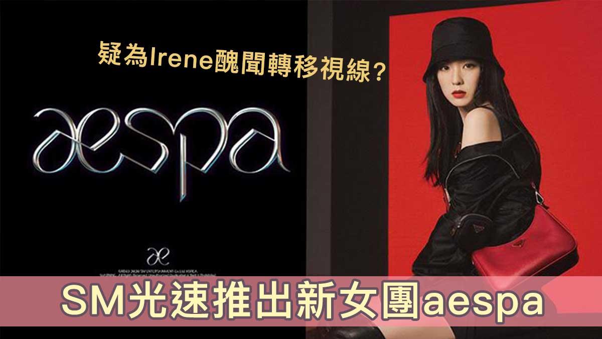 SM光速推出新女團aespa 疑為Irene醜聞轉移視線