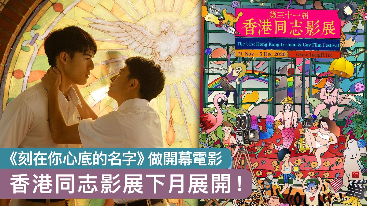 香港同志影展下月展開 台灣話題作《刻在你心底的名字》成開幕電影