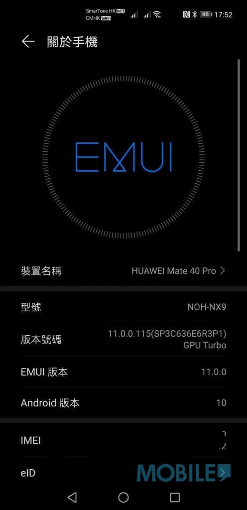 HUAWEI 最強旗艦:Mate 40 Pro 開箱!