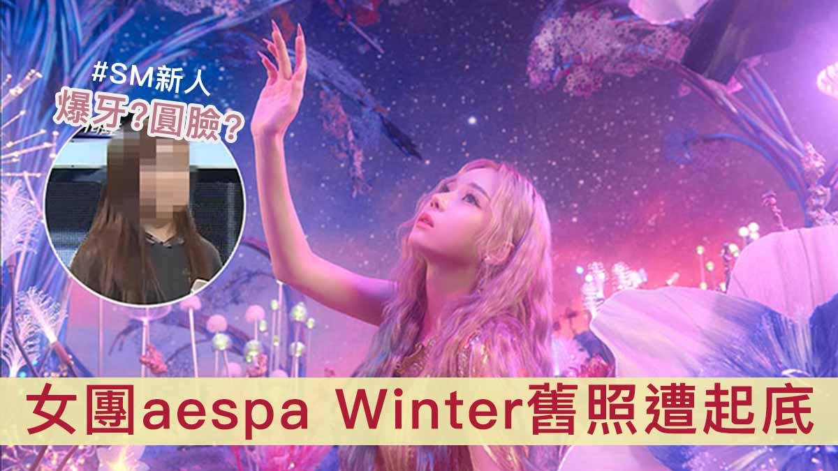 SM新女團aespa Winter「爆牙、圓臉」舊照遭起底