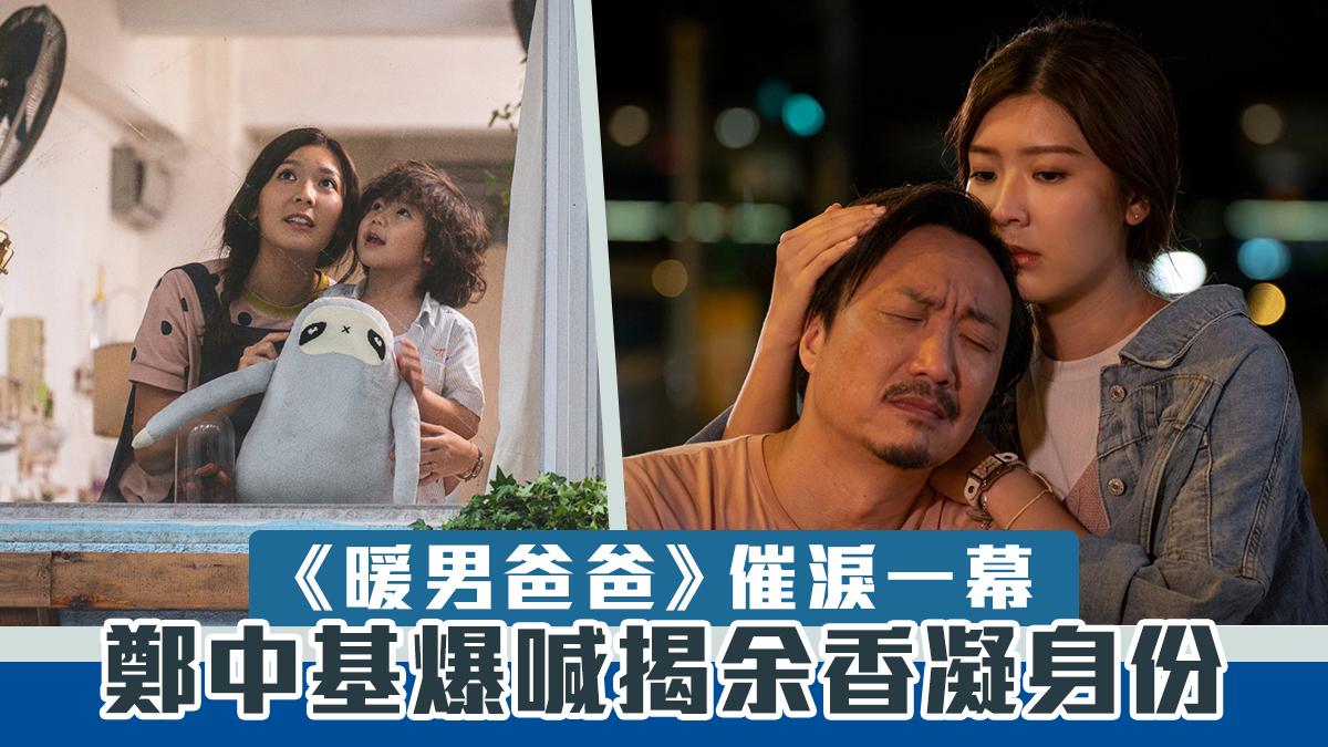 【暖男爸爸】鄭中基憶亡妻爆喊 揭余香凝真正身份超催淚