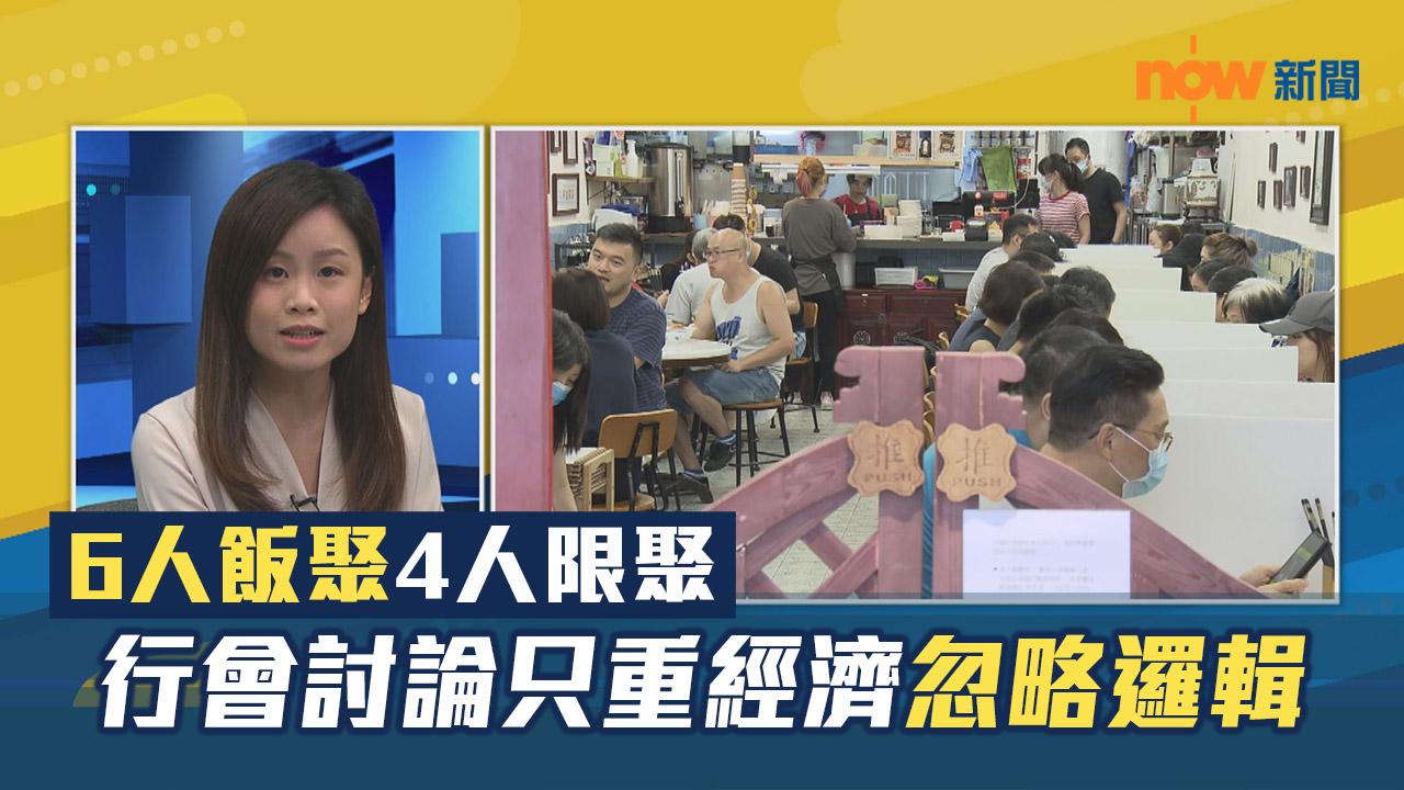 【政情】6人飯聚4人限聚 行會討論只重經濟忽略邏輯
