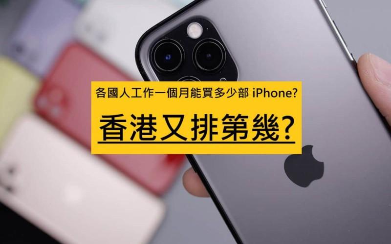 各國人工作一個月能買多少部 iPhone?香港又排第幾?