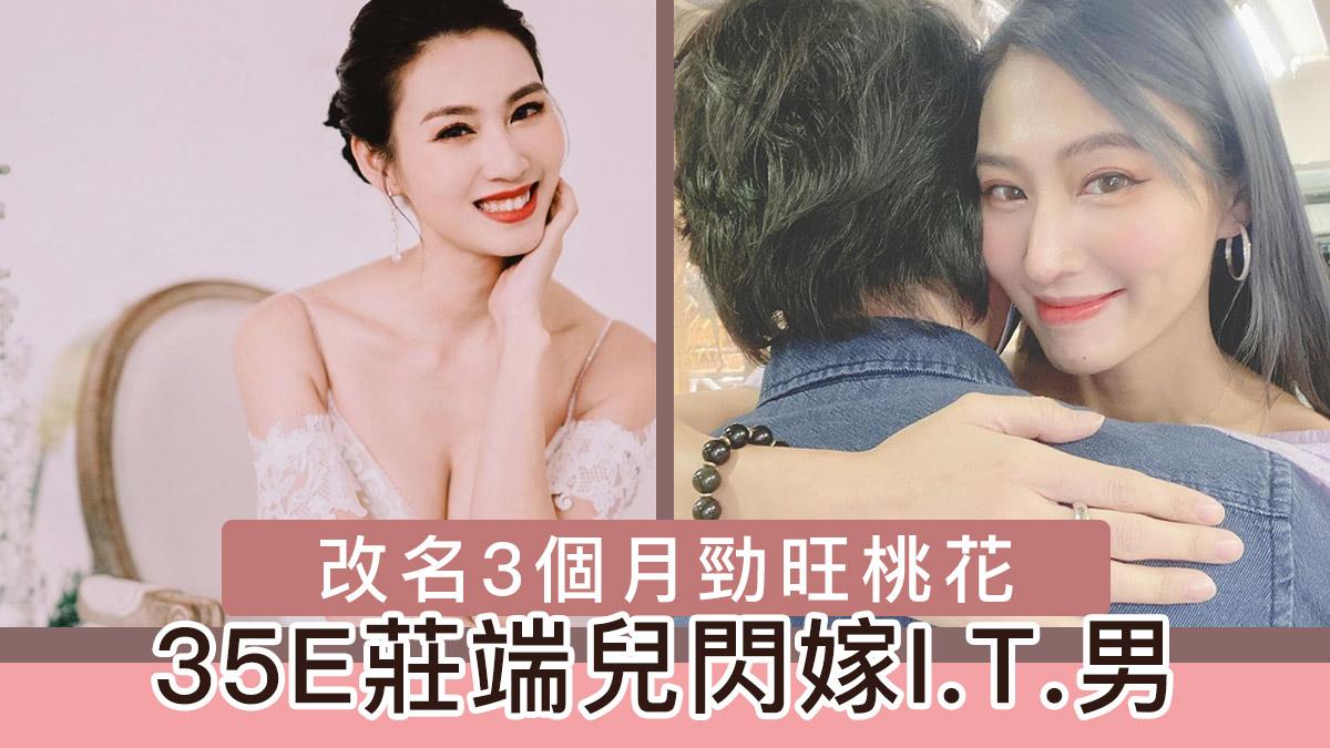 莊端兒改名後勁旺桃花 公開爆乳婚紗照閃嫁I.T.男
