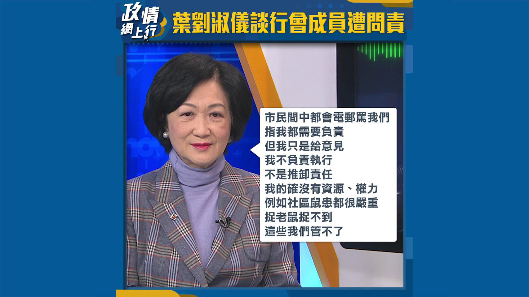 【政情網上行】葉劉淑儀談行會成員遭問責