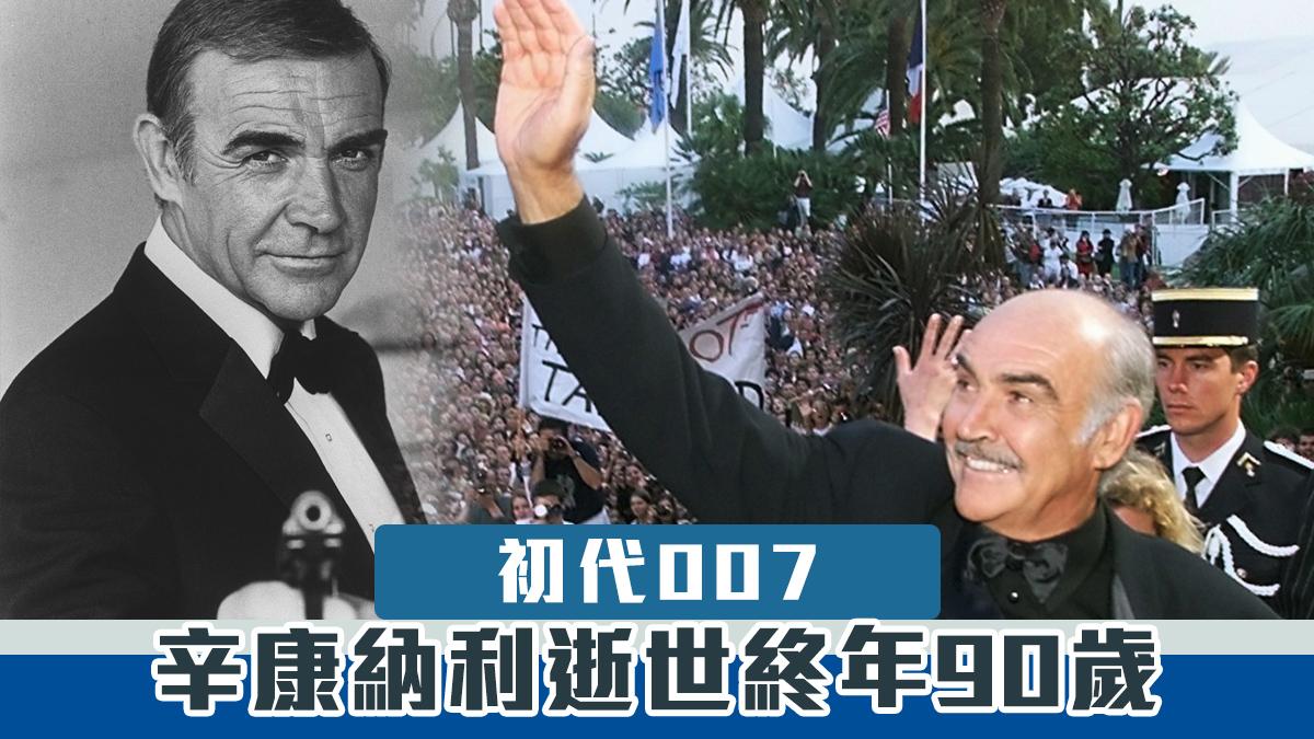 初代007辛康納利逝世 終年90歲