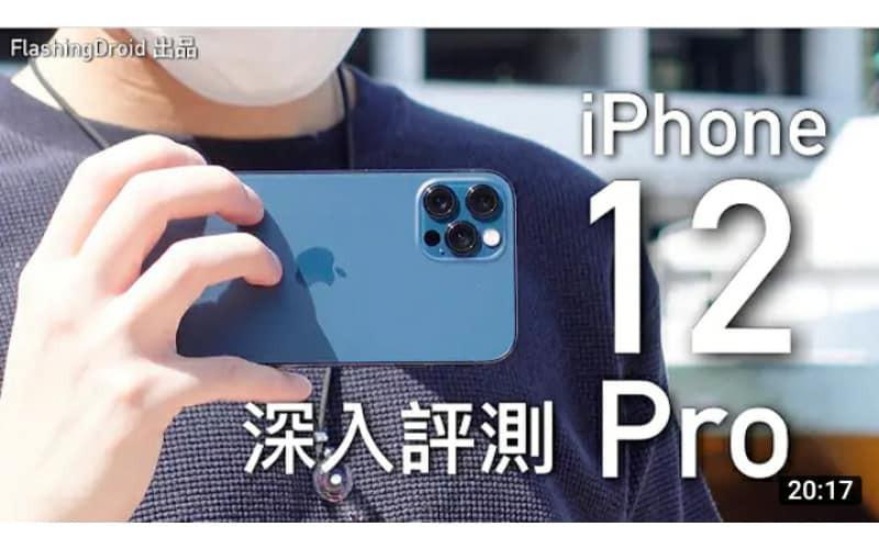 Apple iPhone 12 Pro 深入評測|A14 Bionic 處理器|6GB RAM 效能實測|Night Portrait 夜景人像實拍|新功能教學|電量測試 by FlashingDroid