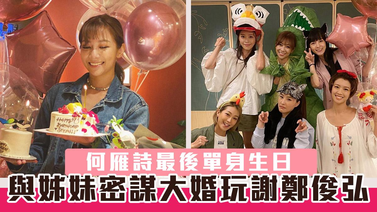 【最後單身生日】何雁詩與姊妹開P 密謀大婚玩謝鄭俊弘