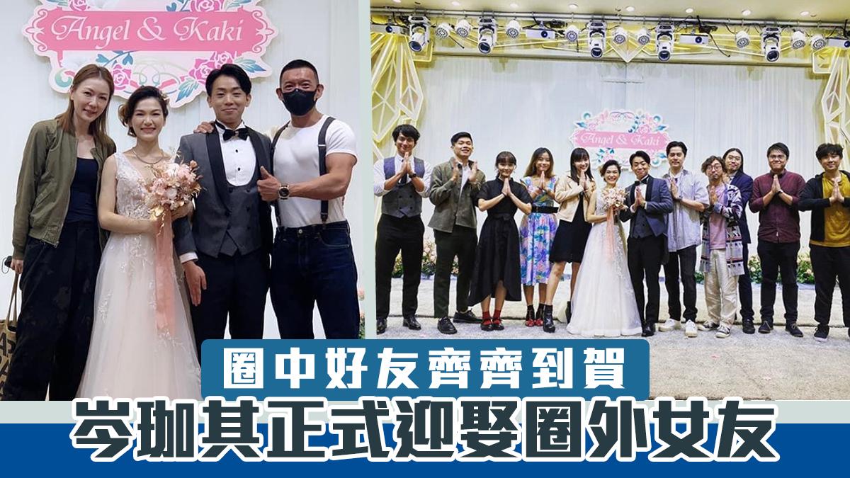 岑珈其迎娶圈外女友 杜汶澤夫婦、《二月廿九》劇組齊齊到賀