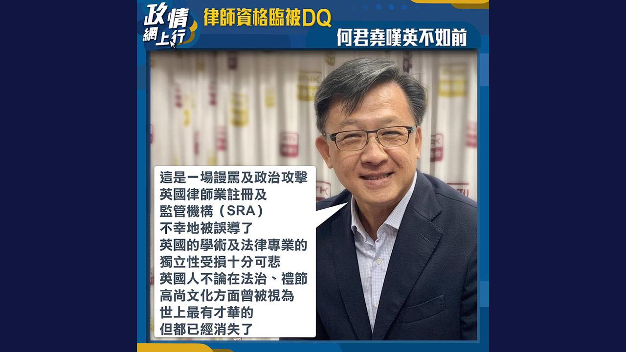 【政情網上行】律師資格臨被DQ 何君堯嘆英不如前