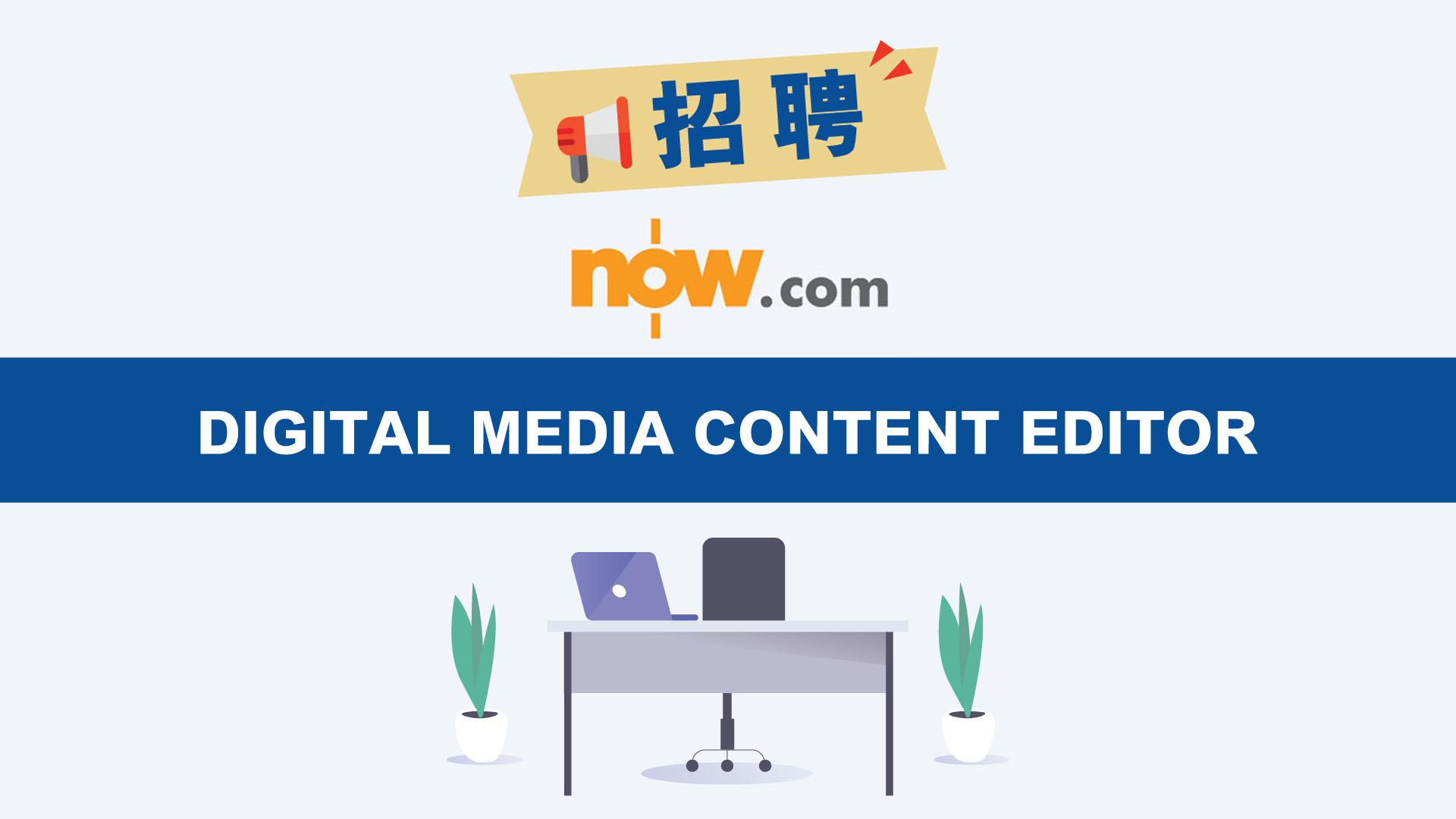 招聘Digital Media Content Editor