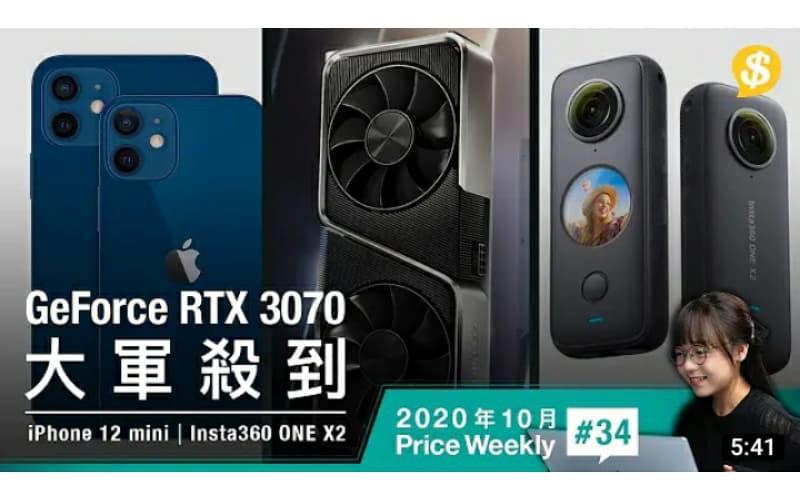 最細旗艦5G iPhone 12 mini真機現身| RTX 3070顯示卡大軍殺到 | Insta360 ONE X2加強拍片應用