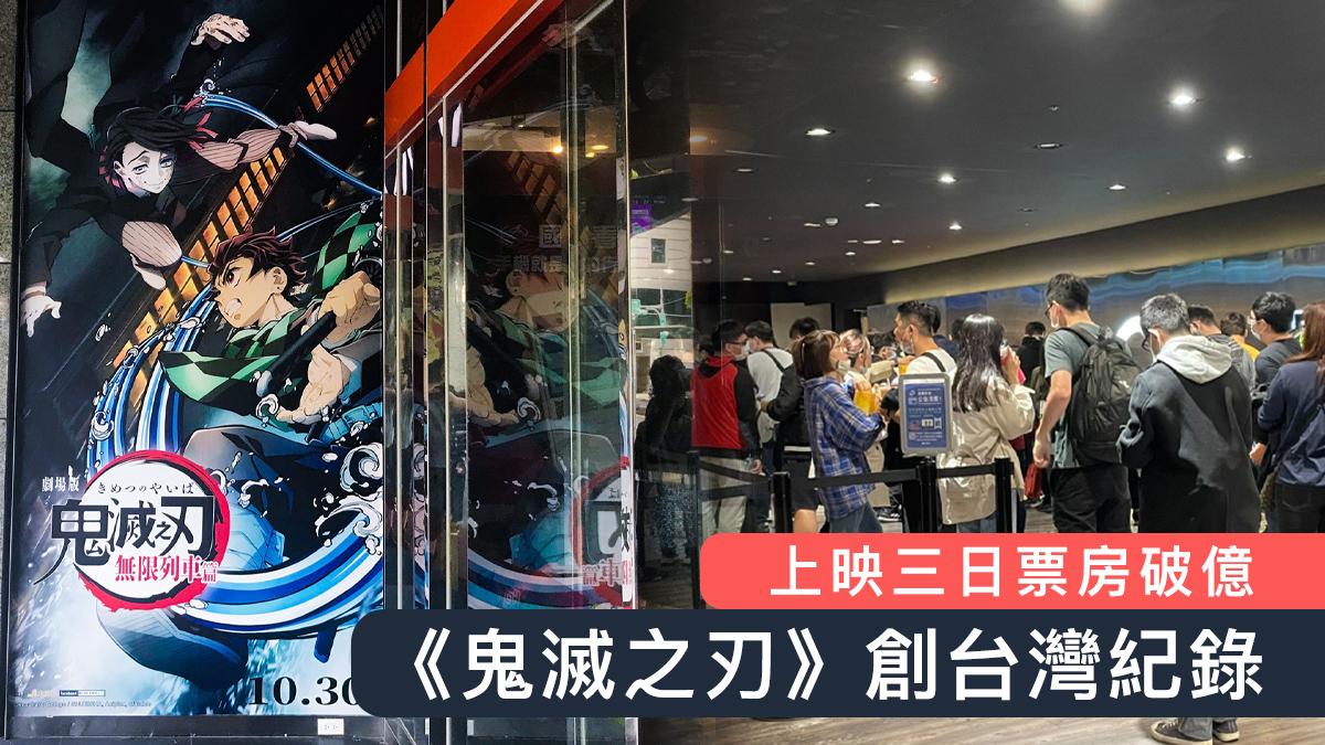 《鬼滅之刃》台灣上映三日票房破億創紀錄
