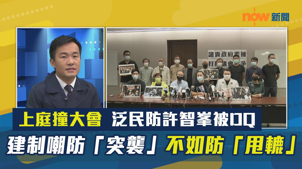 【政情】上庭撞大會 泛民防許智峯被DQ 建制嘲防「突襲」不如防「甩轆」