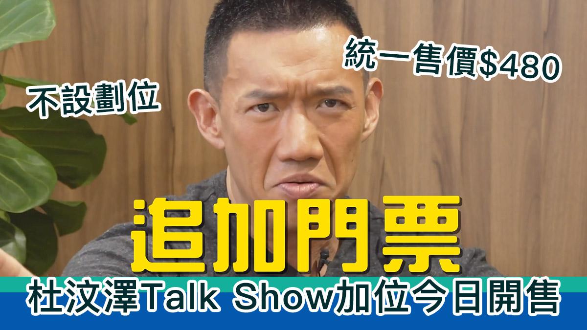 杜汶澤Talk Show加位今日開售 統一賣$480不設劃位