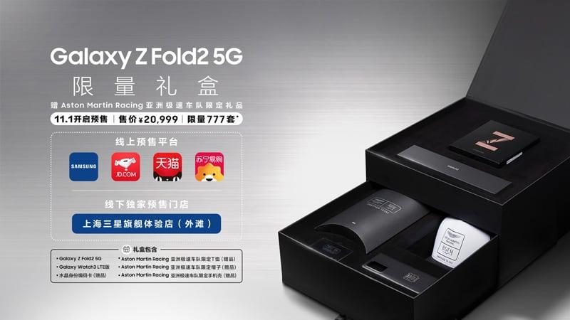 好手機要配超跑,Galaxy Z Fold2 5G 加推 Aston Martin Racing 限量禮盒