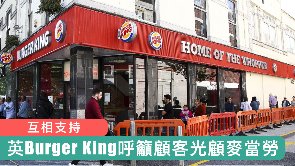【互相支持】英Burger King呼籲顧客光顧麥當勞