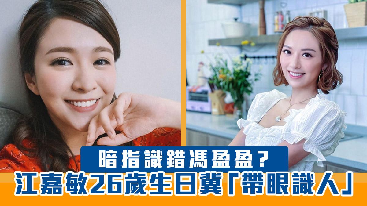 江嘉敏26歲生日冀「帶眼識人」 暗指識錯馮盈盈?