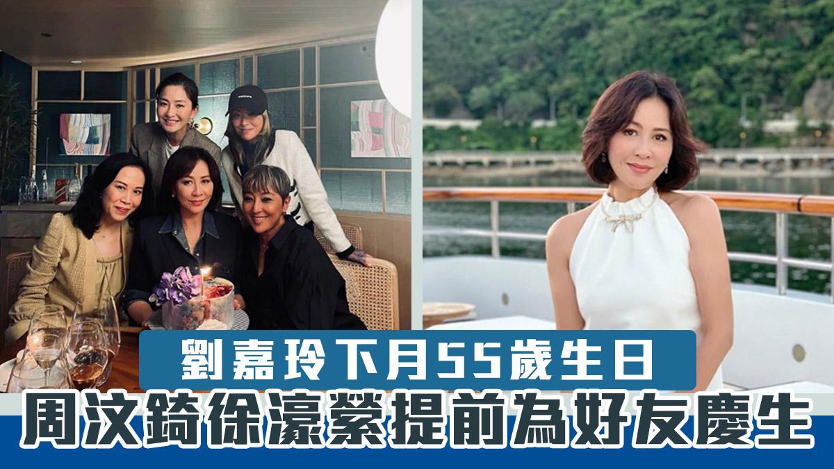 劉嘉玲下月55歲生日 周汶錡徐濠縈提前為好友慶生