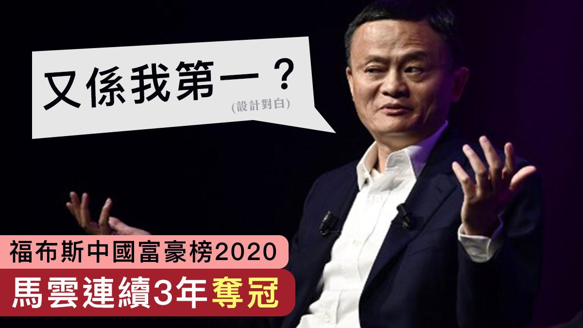 【大拋離】福布斯中國富豪榜2020 馬雲以4370億連續3年穩守冠軍