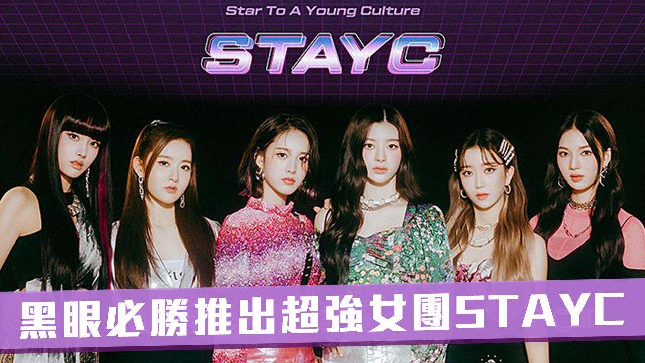 【顏值滿分】撼贏SM新女團? 黑眼必勝推出超強女團STAYC