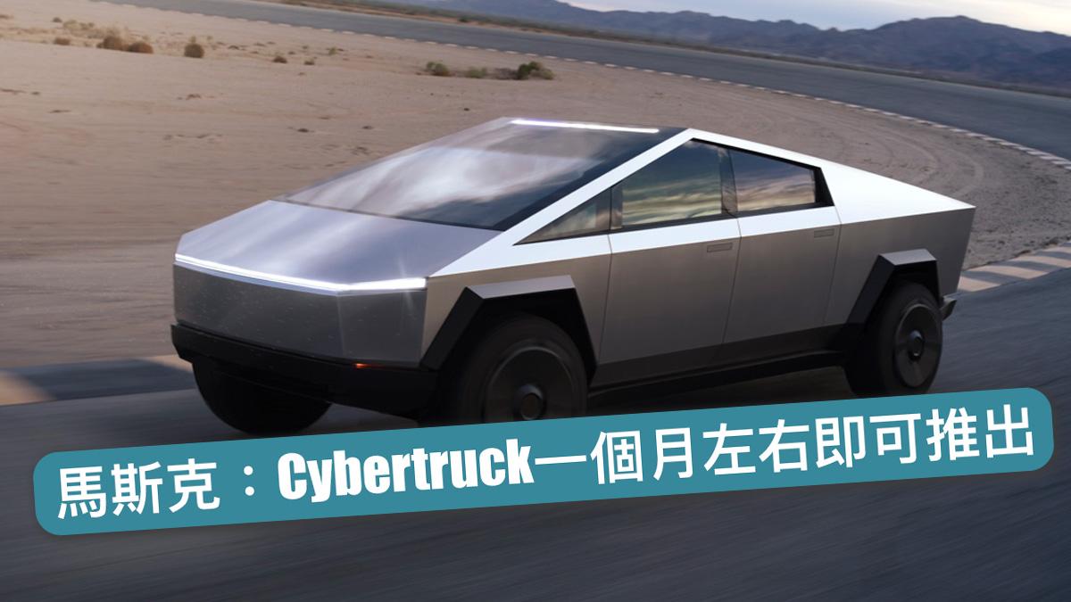 【沒有忘記】馬斯克:Cybertruck一個月左右即可推出