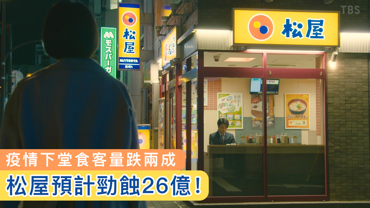 【新型肺炎】堂食客量跌兩成 松屋預計勁蝕26億!