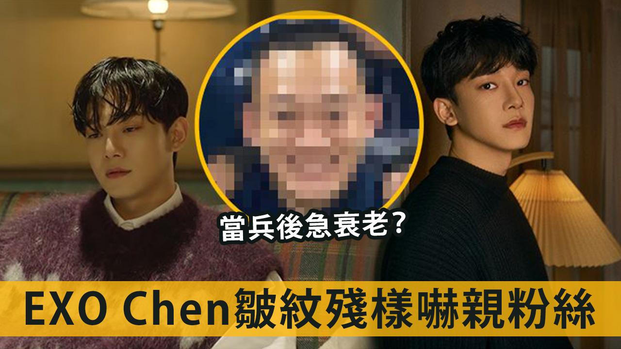 【走樣】EXO Chen軍中照片曝光 皺紋殘樣嚇親粉絲