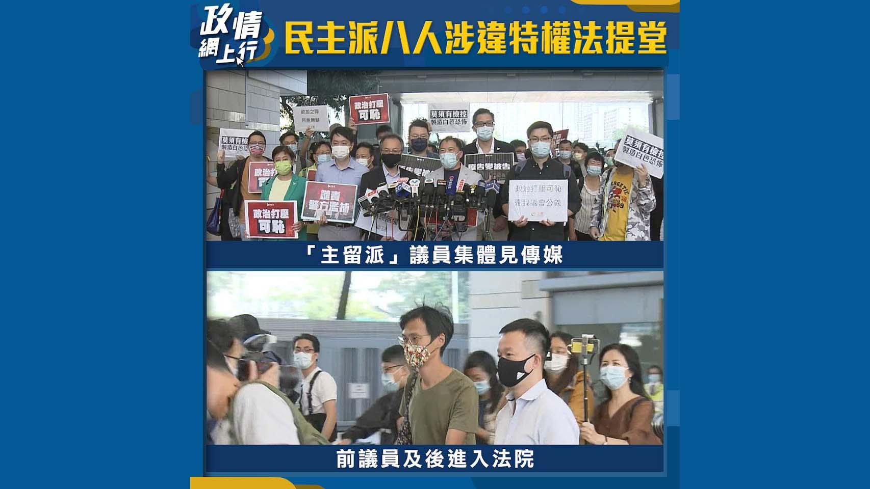 【政情網上行】民主派八人涉違特權法提堂