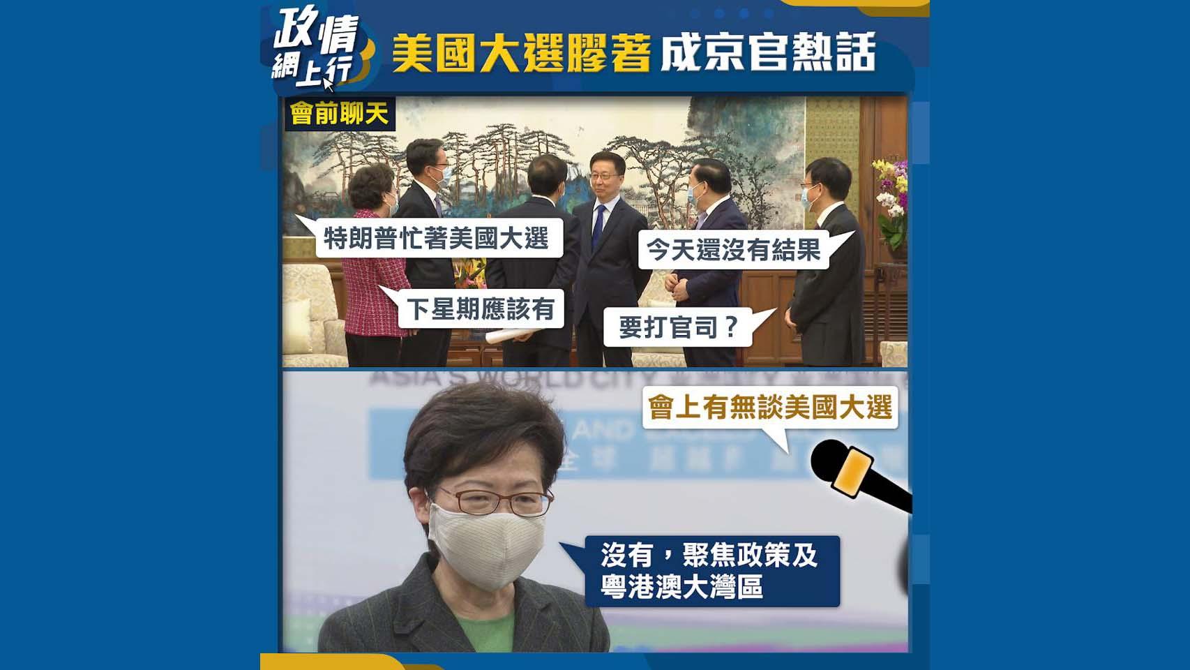 【政情網上行】美國大選膠著成京官熱話