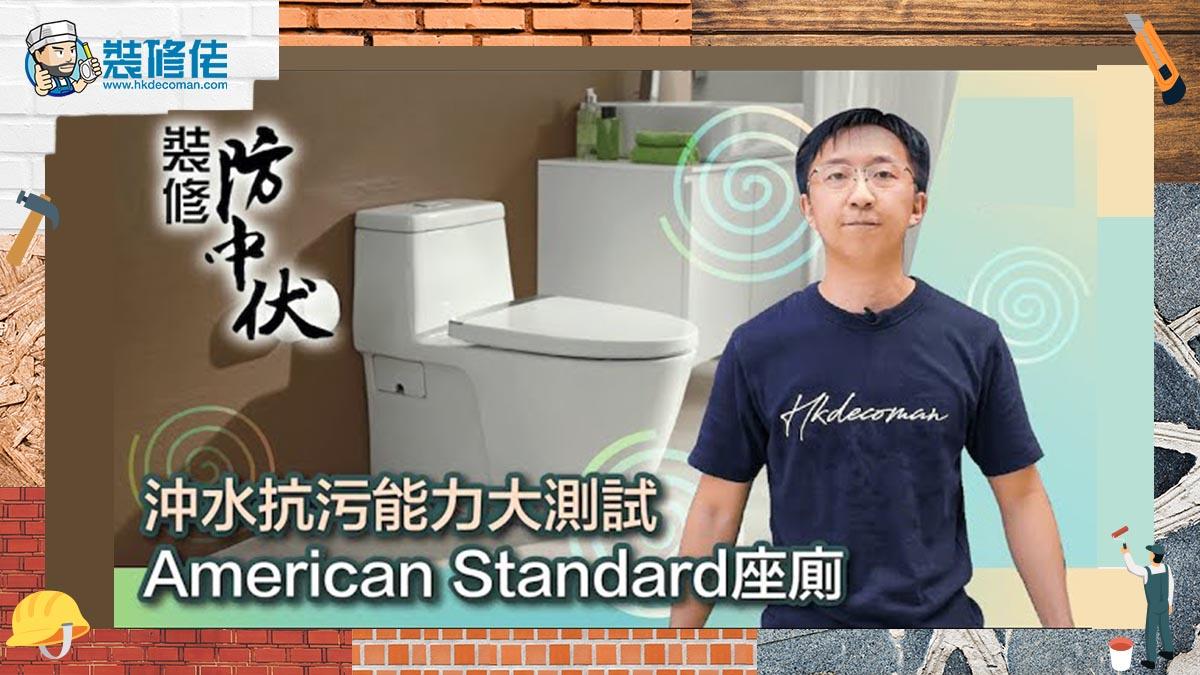 【去除頑漬】廁所沖水抗污能力大測試