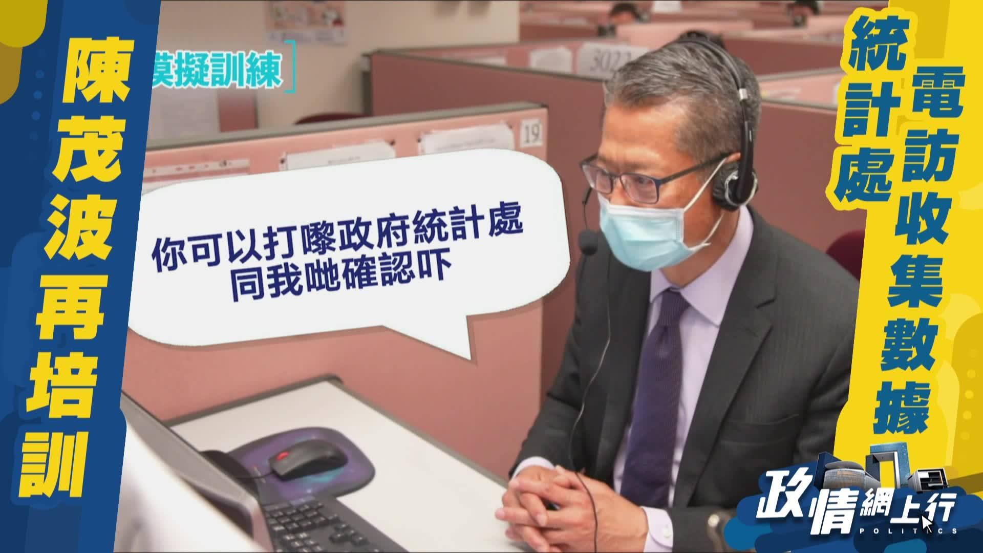 【政情網上行】陳茂波再培訓 統計處電訪收集數據