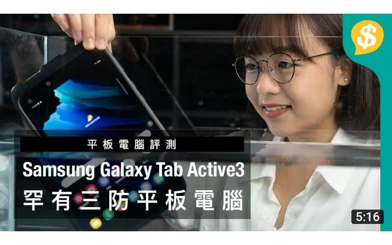 罕有三防Tablet!Samsung Galaxy Tab Active3上手試 平板電腦評測【Price.com.hk產品比較】