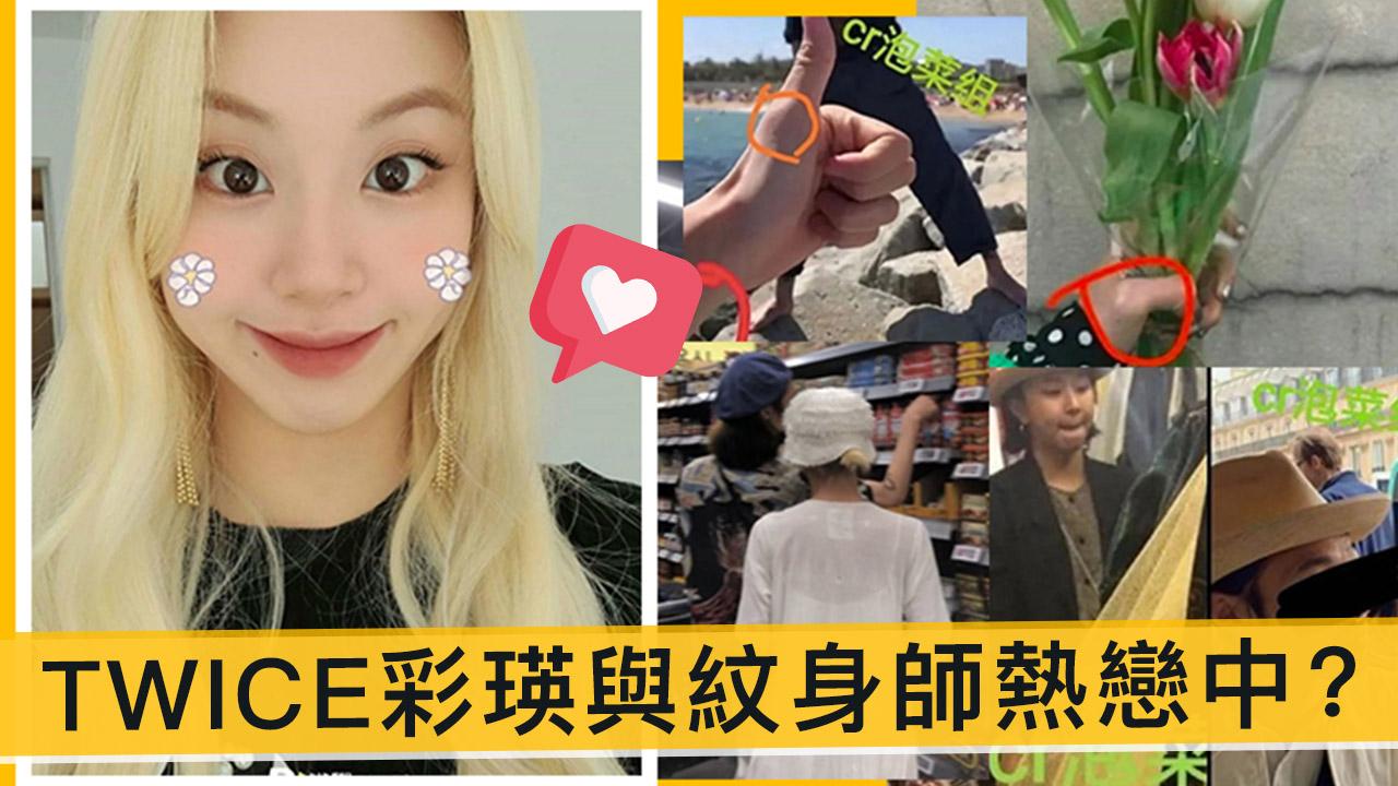 TWICE彩瑛疑熱戀中  網民目擊超市約會紋身師