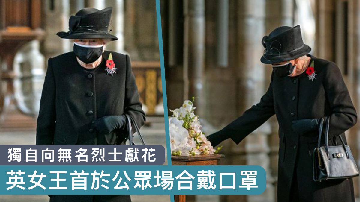 【國殤紀念日】英女王首於公眾場合戴口罩 向無名烈士獻花