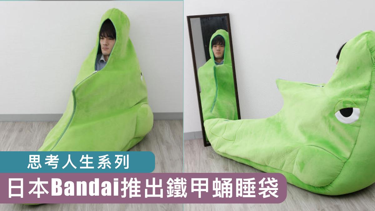【思考人生系列】日本Bandai推出「鐵甲蛹」睡袋