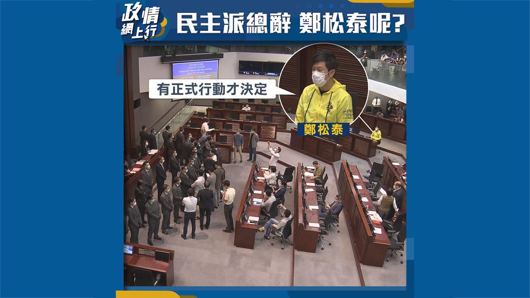 【政情網上行】民主派總辭 鄭松泰呢?