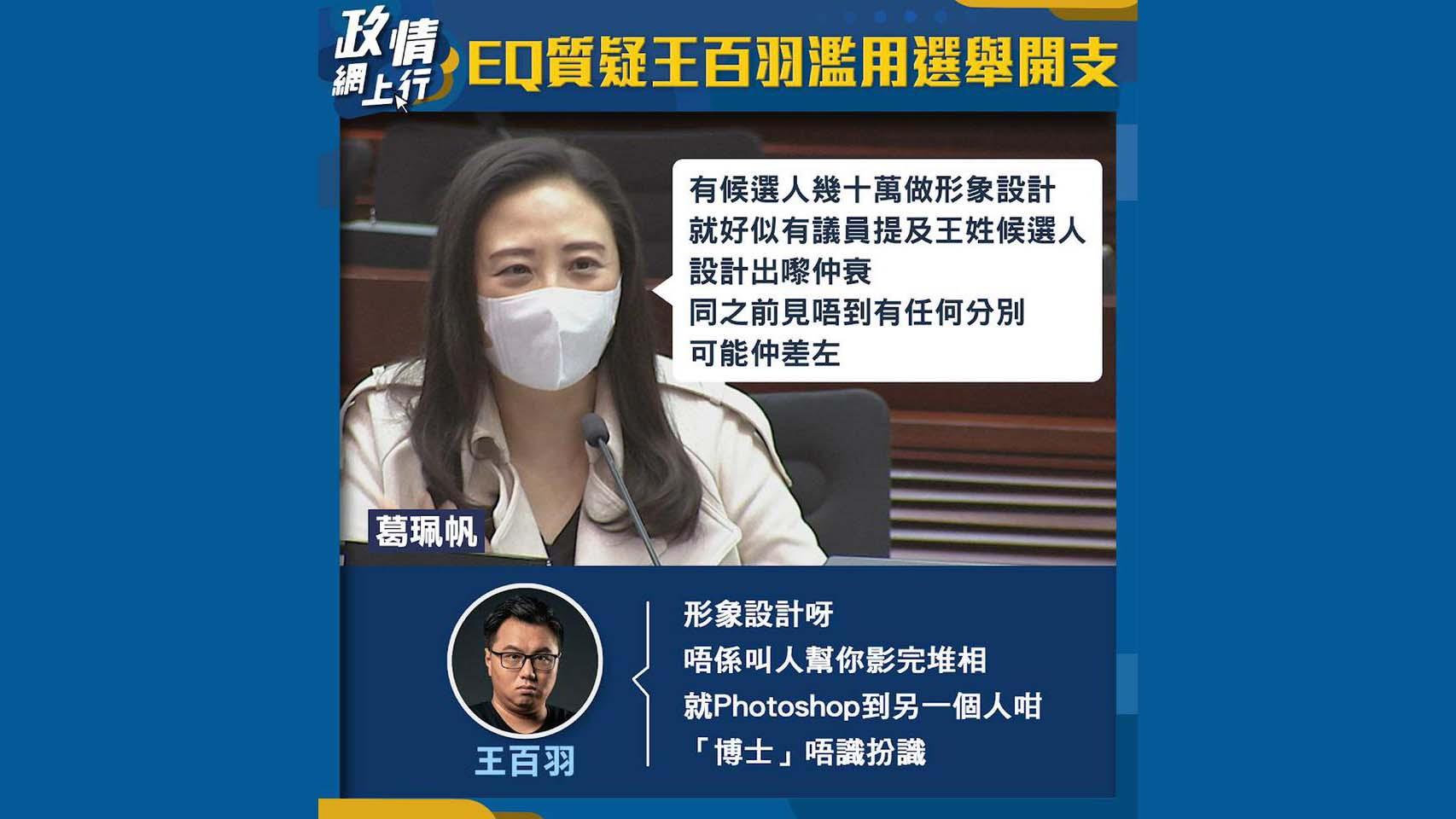 【政情網上行】EQ質疑王百羽濫用選舉開支