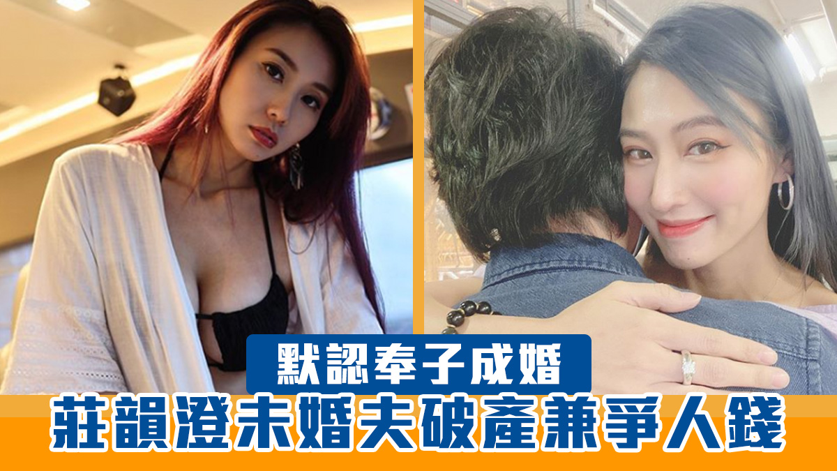 莊韻澄默認奉子成婚 未婚夫被爆已破產兼爭人錢