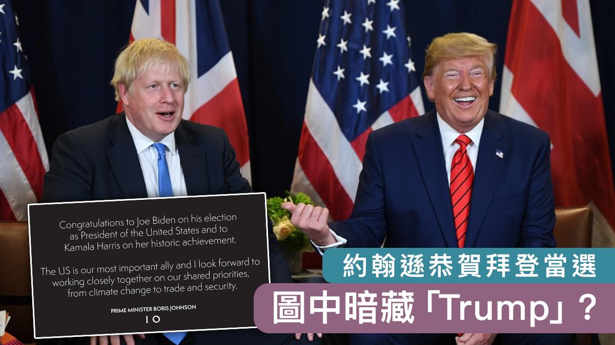 約翰遜Twitter恭賀拜登當選 圖中暗藏Trump字?