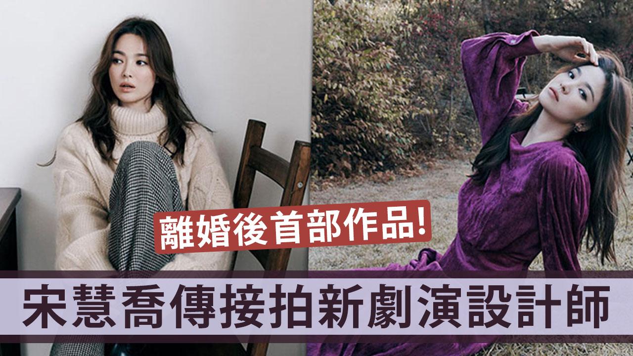 【女神回歸】宋慧喬傳接拍新劇演設計師 離婚後首部作品