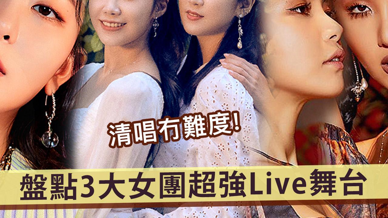 盤點3大女團超強Live舞台 清唱冇難度