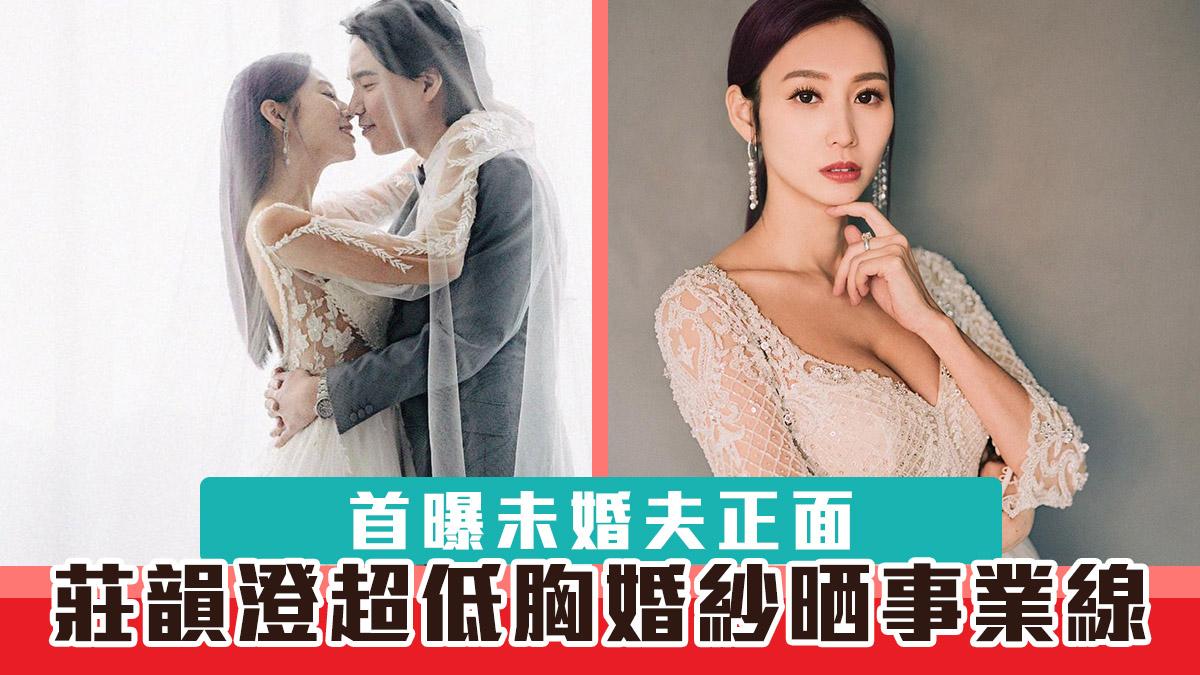 【首曝未婚夫正面】莊韻澄明日出嫁 超低胸婚紗晒深邃事業線