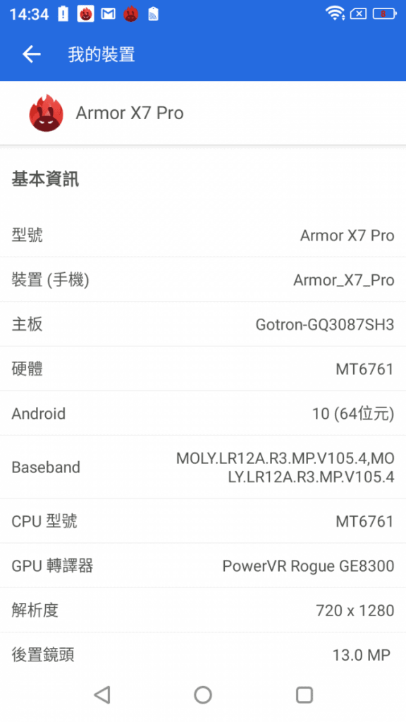 千元三防手機上手!UleFone Armor X7 Pro