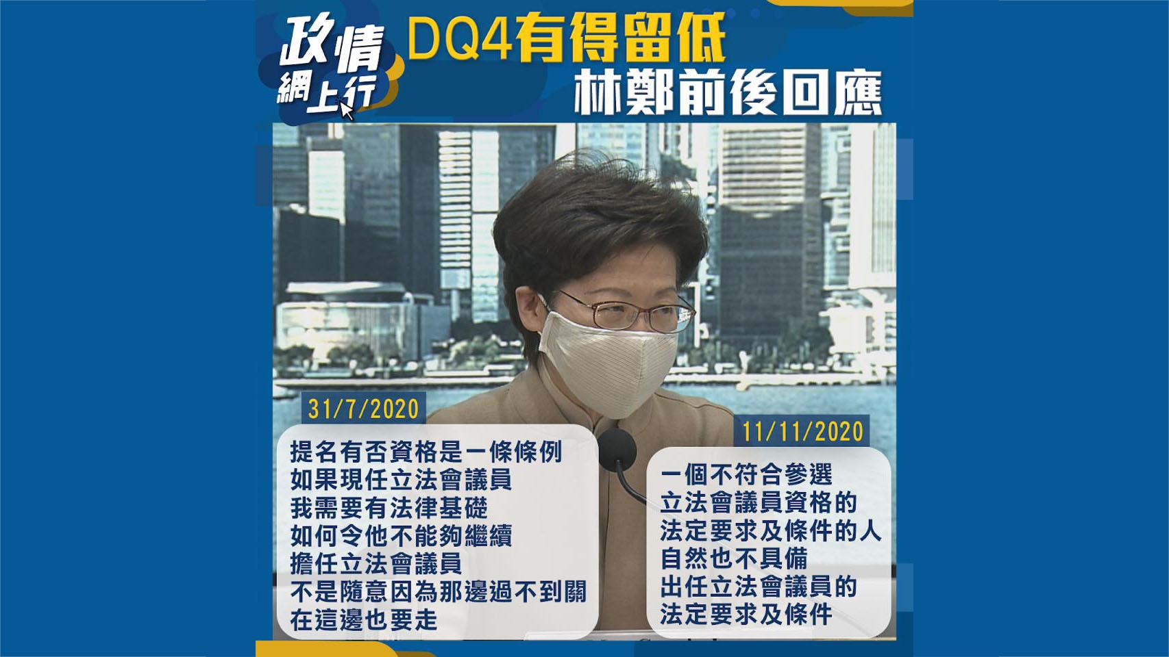 【政情網上行】DQ4有得留低 林鄭前後回應
