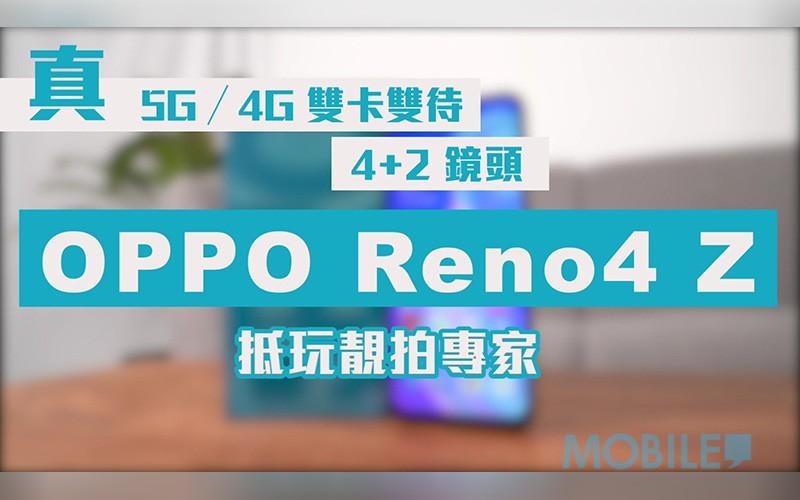 【試玩影片】真 5G/4G 雙卡雙待,4+2 鏡頭Reno4 Z 抵玩靚拍專家