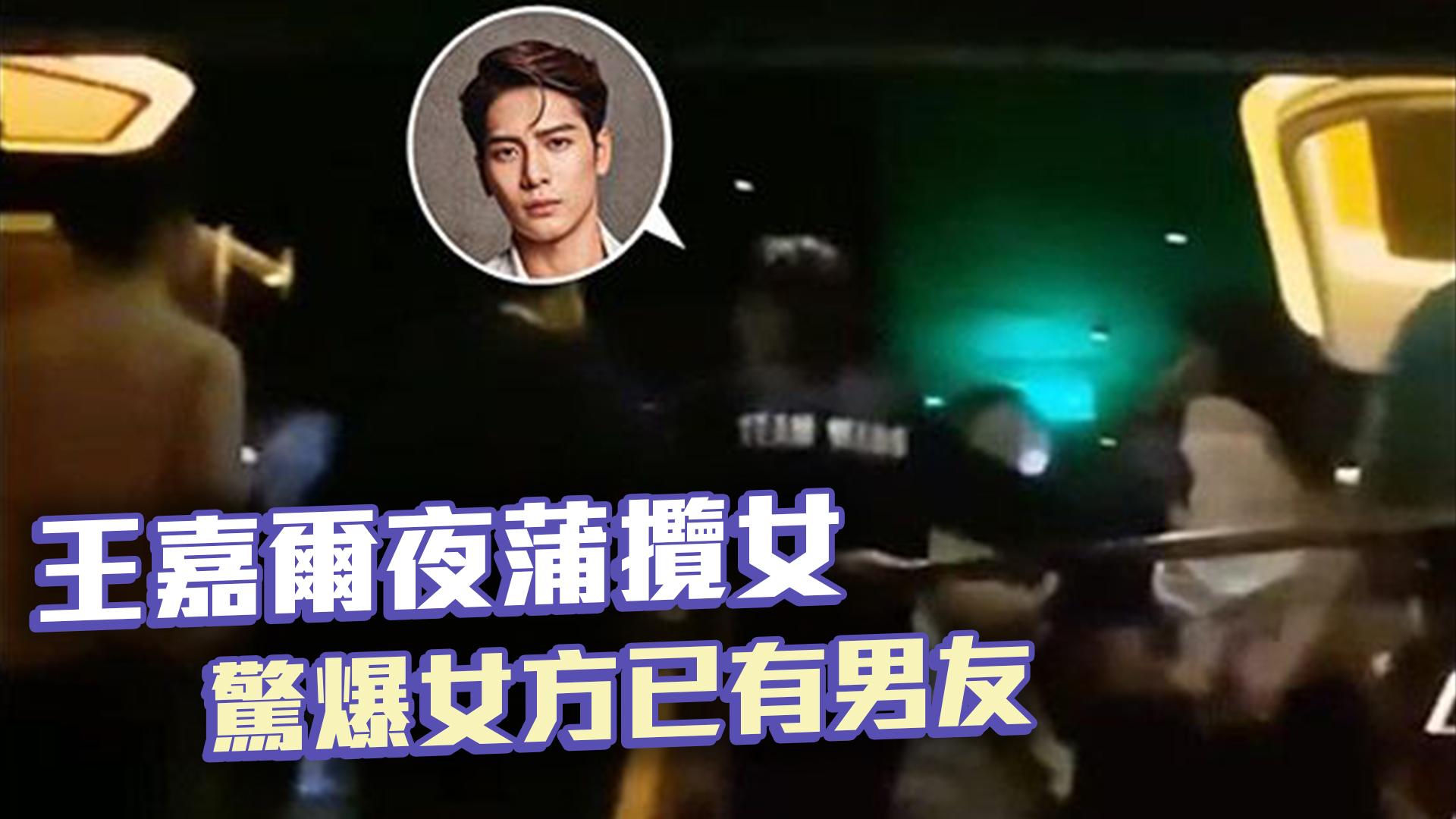【有片】GOT7王嘉爾被拍夜蒲攬女 驚爆女方已有男友